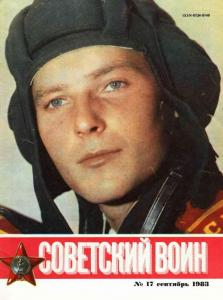 Советский воин 1983 №17