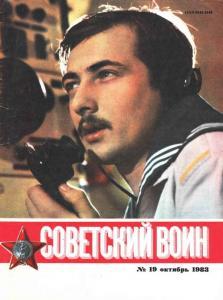 Советский воин 1983 №19