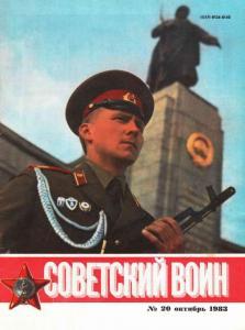 Советский воин 1983 №20