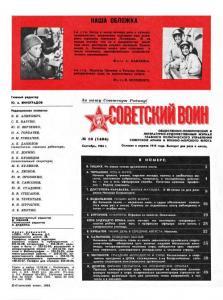 Советский воин 1984 №18