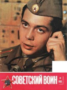 Советский воин 1985 №02