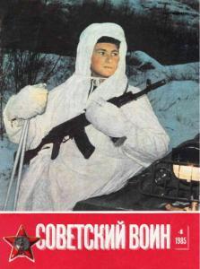 Советский воин 1985 №04
