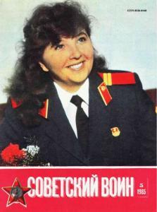 Советский воин 1985 №05