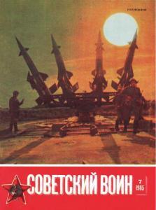 Советский воин 1985 №07