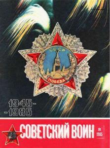 Советский воин 1985 №08