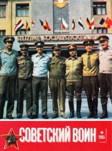 Советский воин 1985 №09