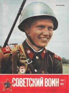 Советский воин 1985 №18