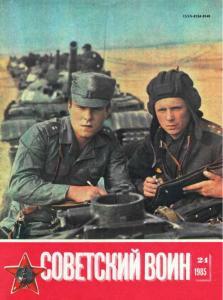 Советский воин 1985 №24