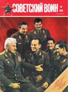 Советский воин 1986 №08