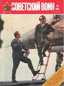 Советский воин 1986 №15