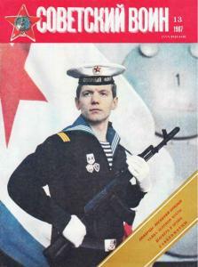 Советский воин 1987 №13