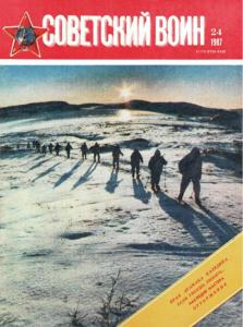 Советский воин 1987 №24