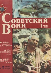 Советский воин 1988 №01