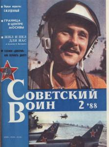 Советский воин 1988 №02