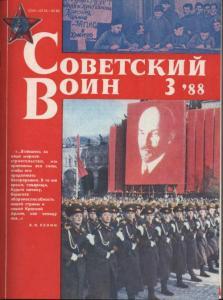 Советский воин 1988 №03