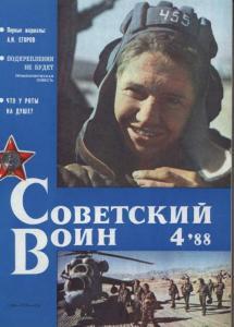 Советский воин 1988 №04