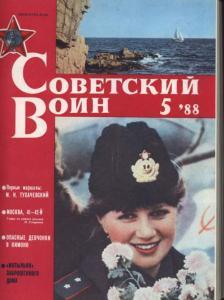 Советский воин 1988 №05