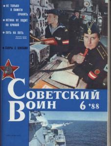 Советский воин 1988 №06