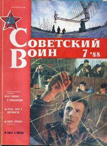 Советский воин 1988 №07