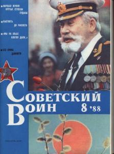 Советский воин 1988 №08