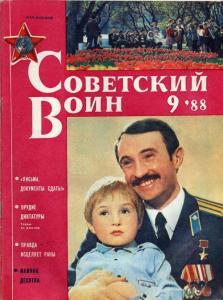 Советский воин 1988 №09