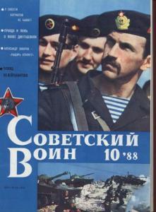 Советский воин 1988 №10
