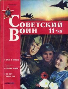 Советский воин 1988 №11