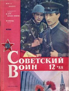 Советский воин 1988 №12