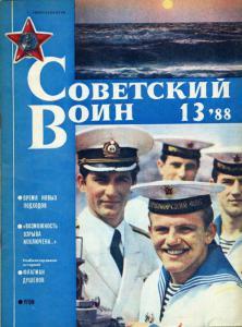 Советский воин 1988 №13