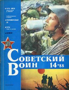 Советский воин 1988 №14