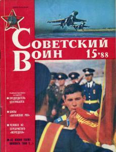 Советский воин 1988 №15