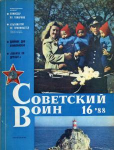 Советский воин 1988 №16