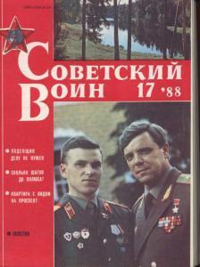 Советский воин 1988 №17