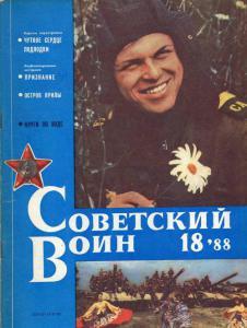 Советский воин 1988 №18