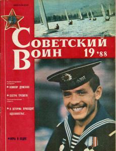 Советский воин 1988 №19