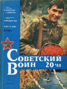 Советский воин 1988 №20