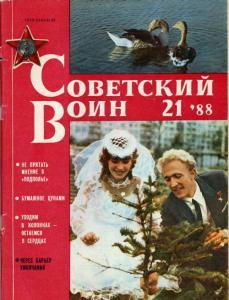 Советский воин 1988 №21
