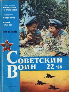 Советский воин 1988 №22
