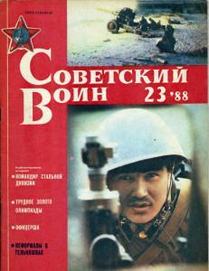Советский воин 1988 №23