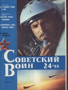 Советский воин 1988 №24