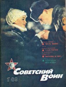 Советский воин 1989 №01