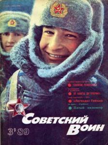 Советский воин 1989 №03