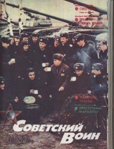 Советский воин 1989 №04
