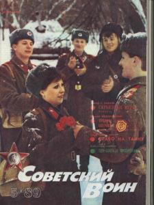 Советский воин 1989 №05