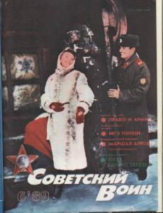 Советский воин 1989 №06