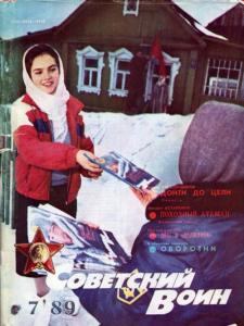Советский воин 1989 №07