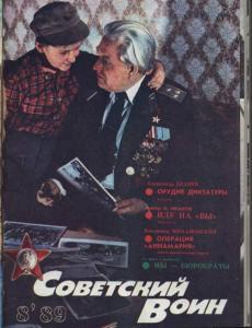 Советский воин 1989 №08