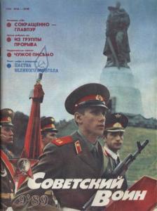 Советский воин 1989 №09