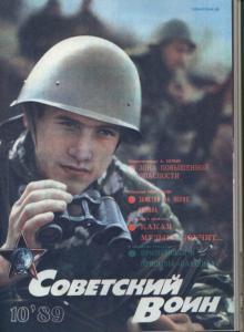 Советский воин 1989 №10