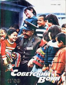 Советский воин 1989 №11